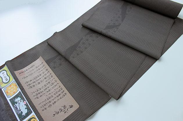 黒橡〈くろつるばみ〉色 本しぼ柿渋染紬(絹100%)��21042406