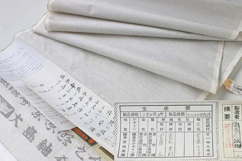 本場大島紬 白地 伝統工芸作家 2代目 桑原 啓之介