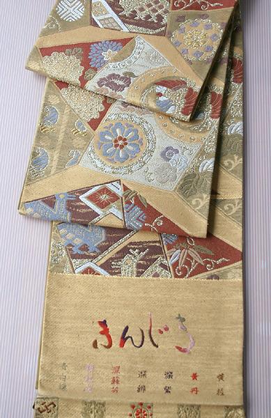 きんじき 京藝 錦地袋帯 拡大表示します